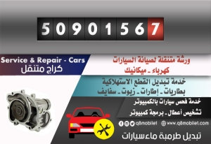 تبديل طرمبة ماء سيارات الكويت