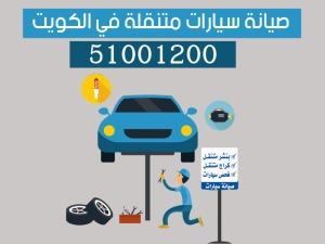 تصليح صيانة السيارات الاحمدي