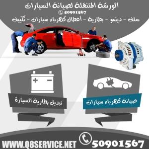 كراج متنقل 24 الكويت