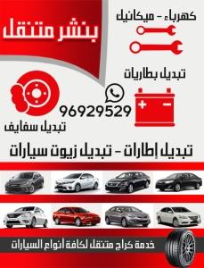 كراج متنقل مناطق الدوحة مدينة جابر الاحمد النهضة