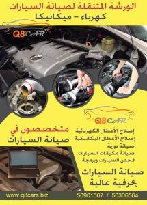 الورشة المتنقلة لصيانة السيارات اودي