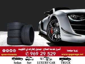 بنشر متنقل النسيم العيون القيصرية الكويت
