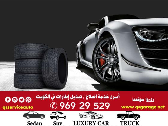 بنشر متنقل كيفان الكويت