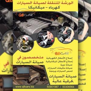 صيانة السيارات الأمريكية بالكويت