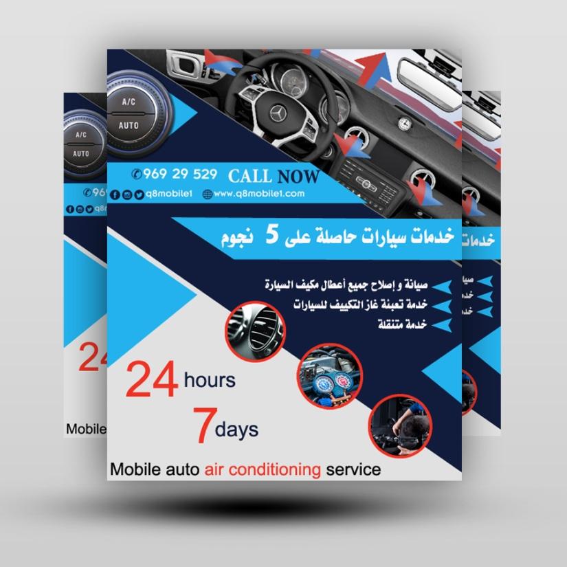 تصليح مكيفات سيارات تكييف الكويت