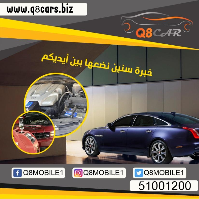 ميكانيكي كهربائي سيارات جاكوار الكويت