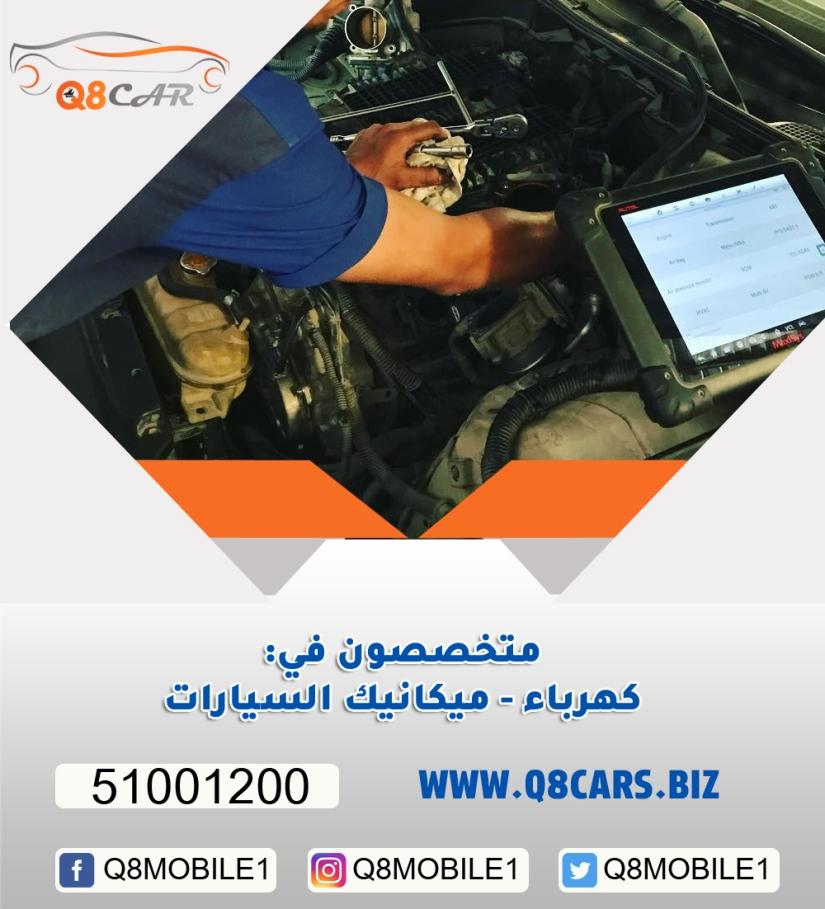 كراج متنقل سيارات اودي الكويت
